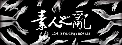 2014.1.3 素人之亂 @PIPE