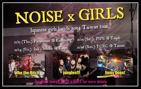 Noise X Girls party 台北場最終回 PIPE