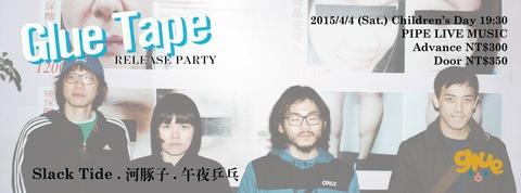 GLUE TAPE RELEASE PARTY-Slack Tide,河豚子,午夜乒乓,GLUE