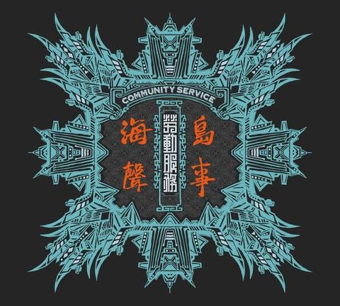 《海島聲事》勞動服務 首張專輯全台巡迴-台北場