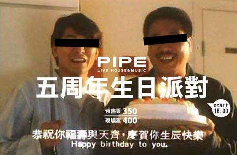 PIPE五周年生日派對