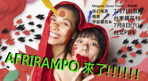 Afrirampo (JP) あふりらんぽ Taiwan Tour 7/8 台北 pipe