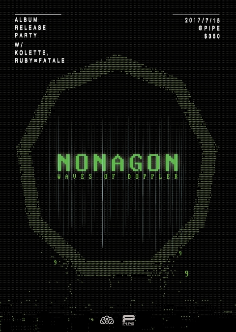 都普勒浪潮首張專輯《九邊形/Nonagon》發行派對