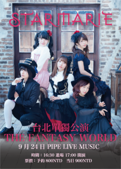 STARMARIE 台北單独公演 〜THE FANTASY WORLD〜