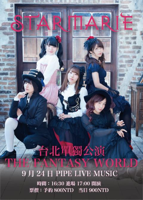 STARMARIE 台北單独公演 〜THE FANTASY WORLD〜