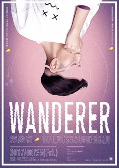 海象之聲 Walrussound - 漫遊者 Wanderer - EP 發片演唱會