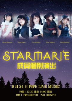 STARMARIE 成員個別演出
