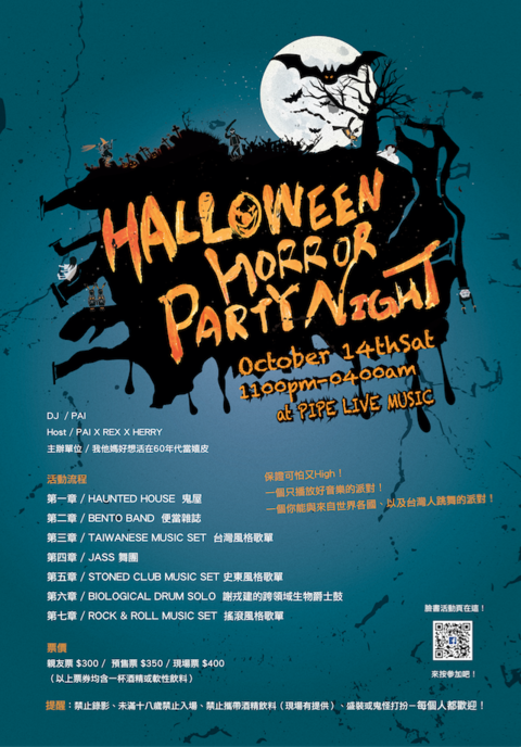 Halloween Horror Party Night