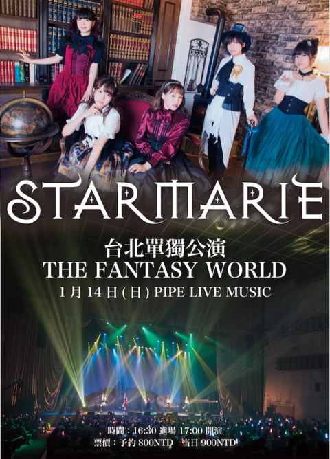 STARMARIE台北單獨公演〜THE FANTASY WORLD〜