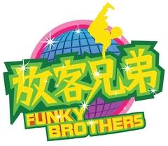 放客兄弟同樂會『十載跳不動』Funky Brothers: Ten years of Afters
