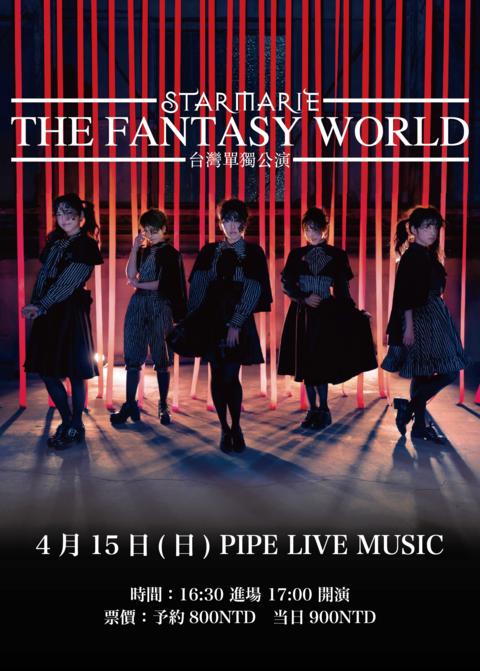 STARMARIE台北單獨公演〜THE FANTASY WORLD〜