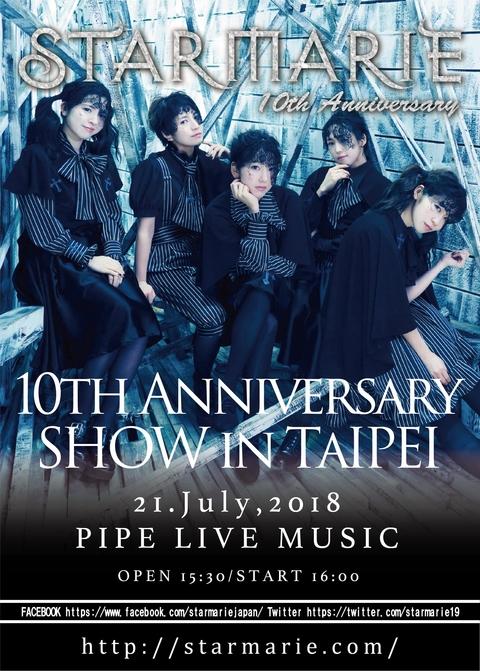 STARMARIE 10周年記念ライブ in 台北