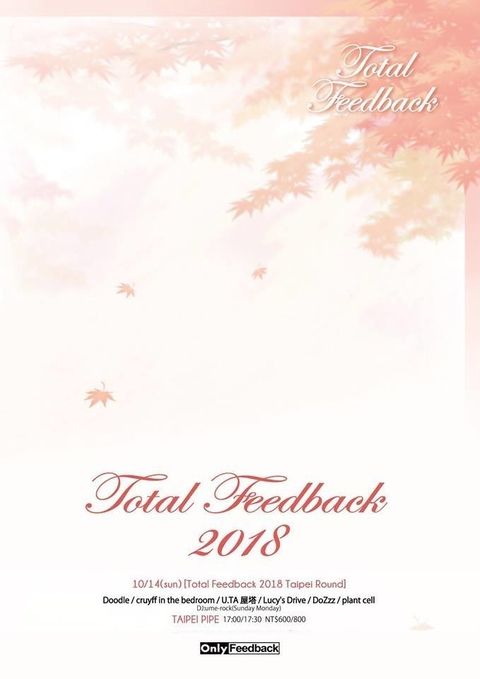 Total Feedback 2018 Taipei Round