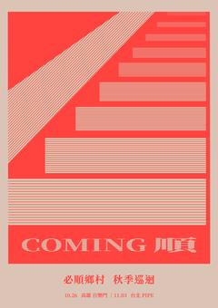 COMING 順 - 必順鄉村 2018 秋季巡迴