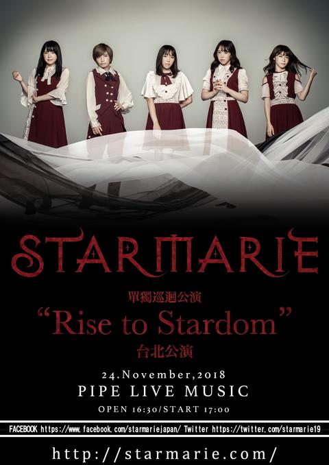 """STARMARIE單獨巡迴公演 """"Rise to Stardom"""" 台北公演"""