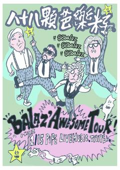 <BALAZ'S AWESOME TOUR TAIPEI> 貳零壹趴 明年再會!
