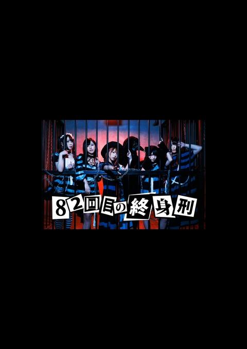 歡迎公演 STARMARIE × 82回目の終身刑