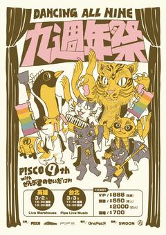 P!SCO-9-DANCING ALL NINE (台北場)