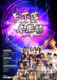 台日POP Live