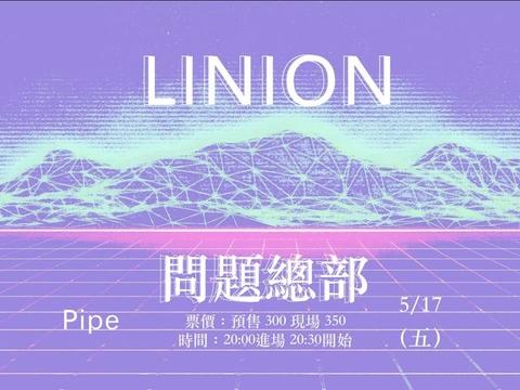 Chill在今夜: Linion 問題總部
