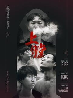 老貓偵探社2019巡迴:【上膛】台北場
