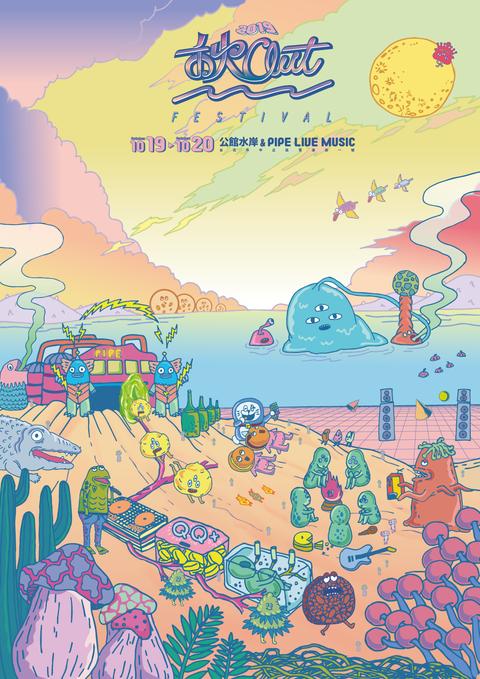 2019禾火OUT音樂節