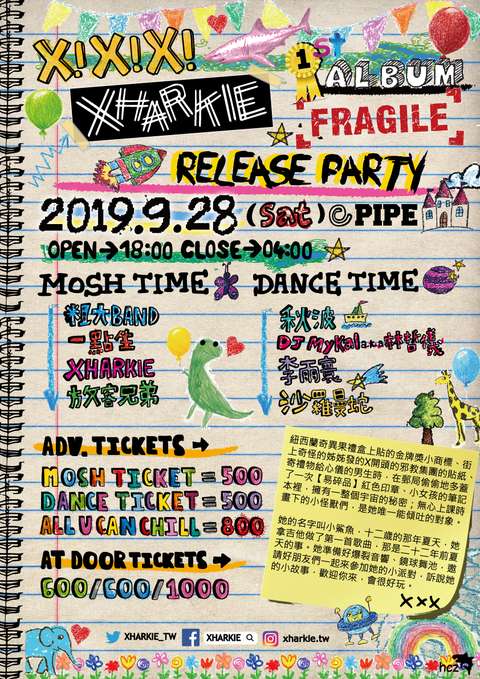 《X! X! X! XHARKIE 首張專輯 FRAGILE 發片派對》X! X! X! XHARKIE 1st Album [ Fragile ] Release Party