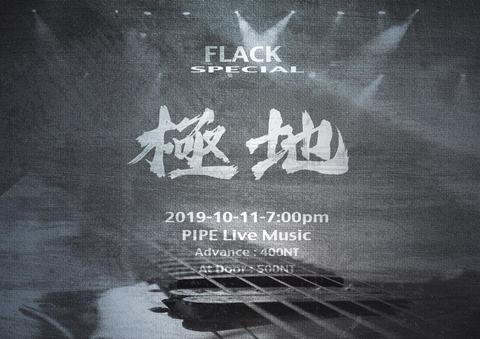 FLACK_極地體驗會 vol.1