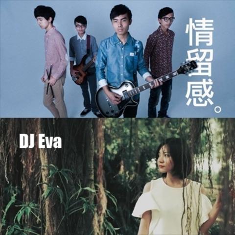 情留感樂團 / DJ Eva
