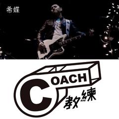 希蝶 / 教練