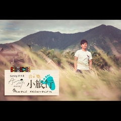 Suming 舒米恩 Amis Life 音樂小旅行