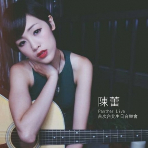 陳蕾「Panther Live 首次台北生日音樂會」