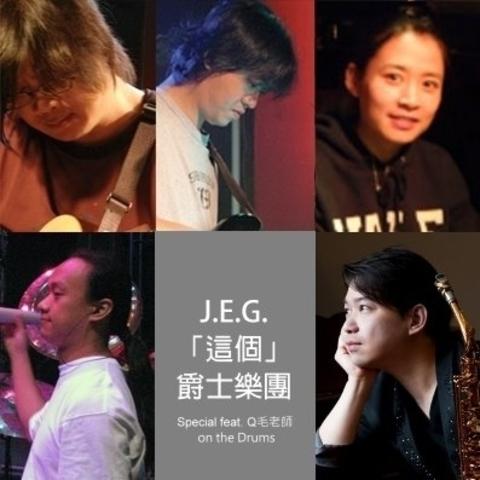 J.E.G.「這個」爵士樂團 feat. 陳柏州