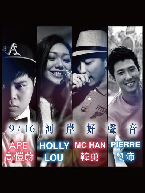 河岸好聲音:MC HAN 韓勇 x 劉沛 Pierre Liu x 高愷蔚 Ape x Holly Lou