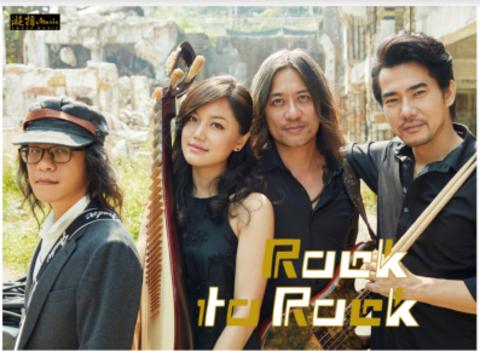 """漩指 """"Rock to Rock """""""