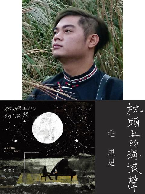 Nawan 阿修/毛恩足