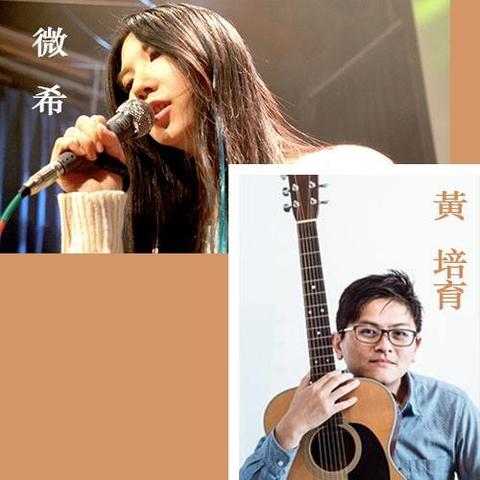 黃瑋琪 微希/黃培育