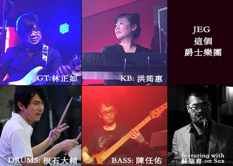 JEG 這個 爵士樂團 featuring with 蘇聖育 on Sax (台北杜鵑花季音樂節)