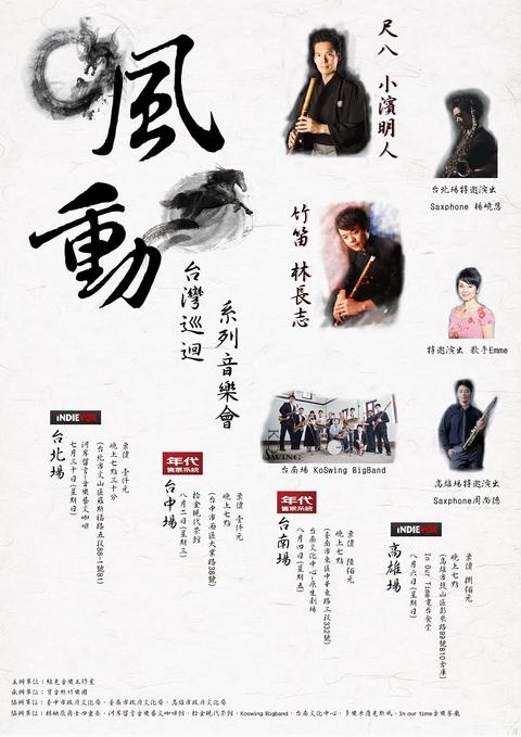 2017「風動」音樂會(台北場) 小濱明人x林長志台灣巡迴系列活動