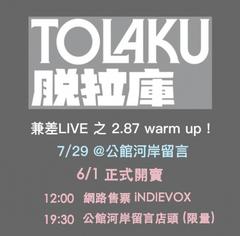 TOLAKU脫拉庫 兼差LIVE 之2.87 warm up!