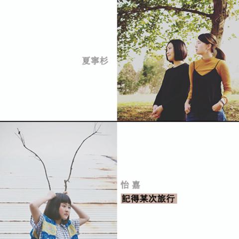 夏寧杉 / 怡嘉『記得某次旅行』
