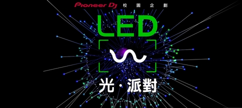 Pionner DJ 校園企劃 - 光點派對 - LED 與視覺聲響