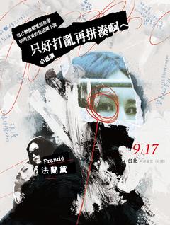 【只好打亂再拼湊啊!】Frandé法蘭黛小巡迴-台北最終場