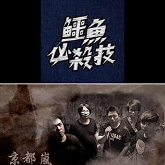 鱷魚必殺技 / 京都嵐樂團