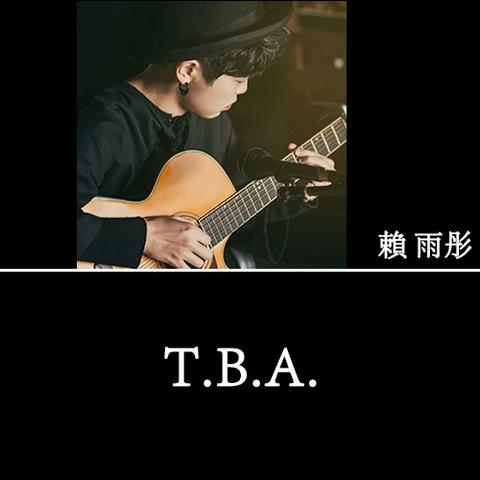 賴雨彤 / T.B.A.