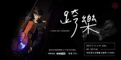 《謝竺辰大提琴音樂會TATSU 2017 CONCERT》