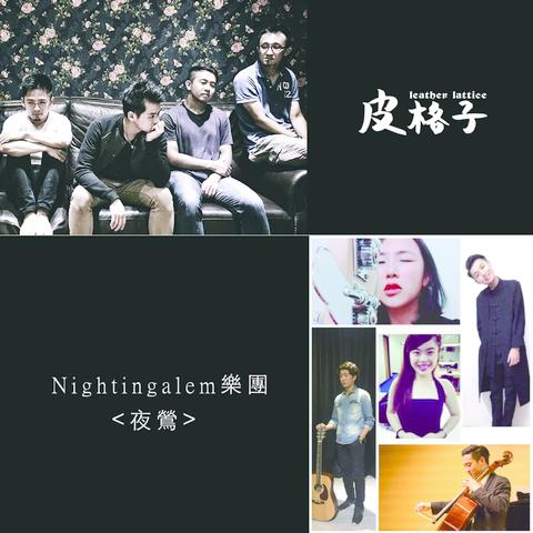 皮格子 / Nightingalem樂團-<夜鶯>