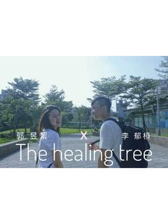 癒創樹 The healing tree 郭昱絜 X 李郁桓/T.B.A