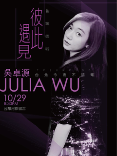 Julia 吳卓源 遇見彼此演唱會 10/29 TPEUNPLGD - 台北今夜不插電