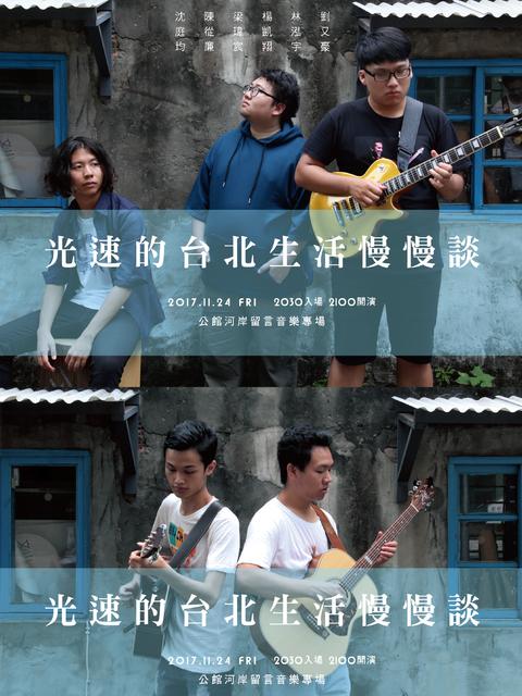 光速的台北生活慢慢談-沈庭均創作專場/陳從廉、梁瑋宸吉他演奏專場